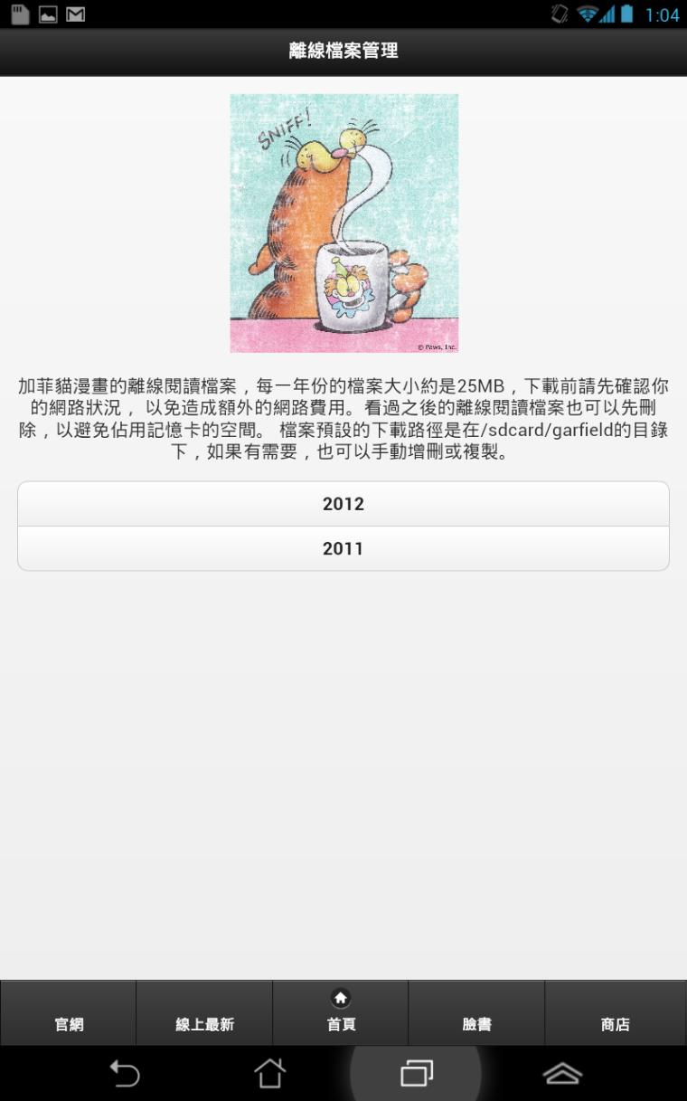Screenshots_20140112_010433