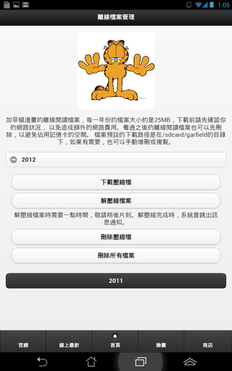 Screenshots_20140112_010505