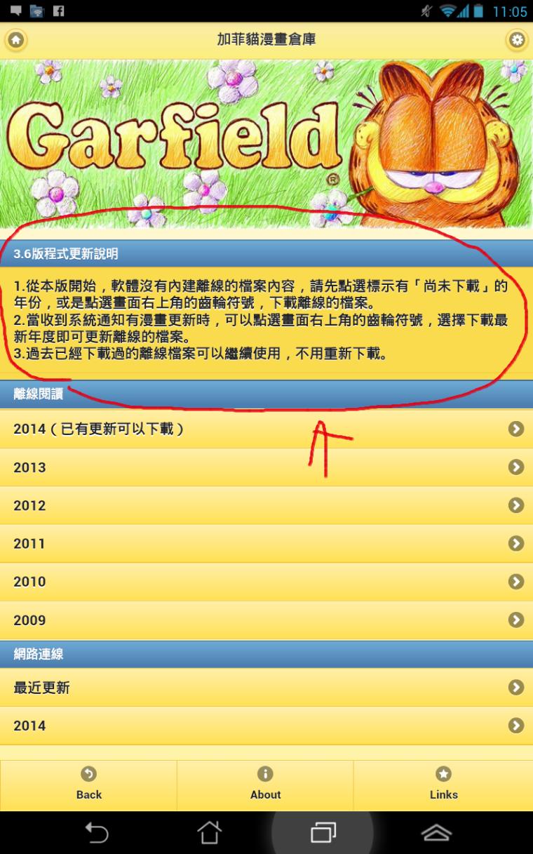 Screenshots_20140127_110614