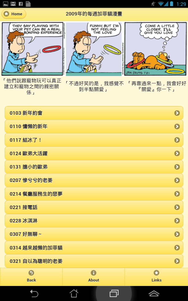 Screenshots_20140212_012913