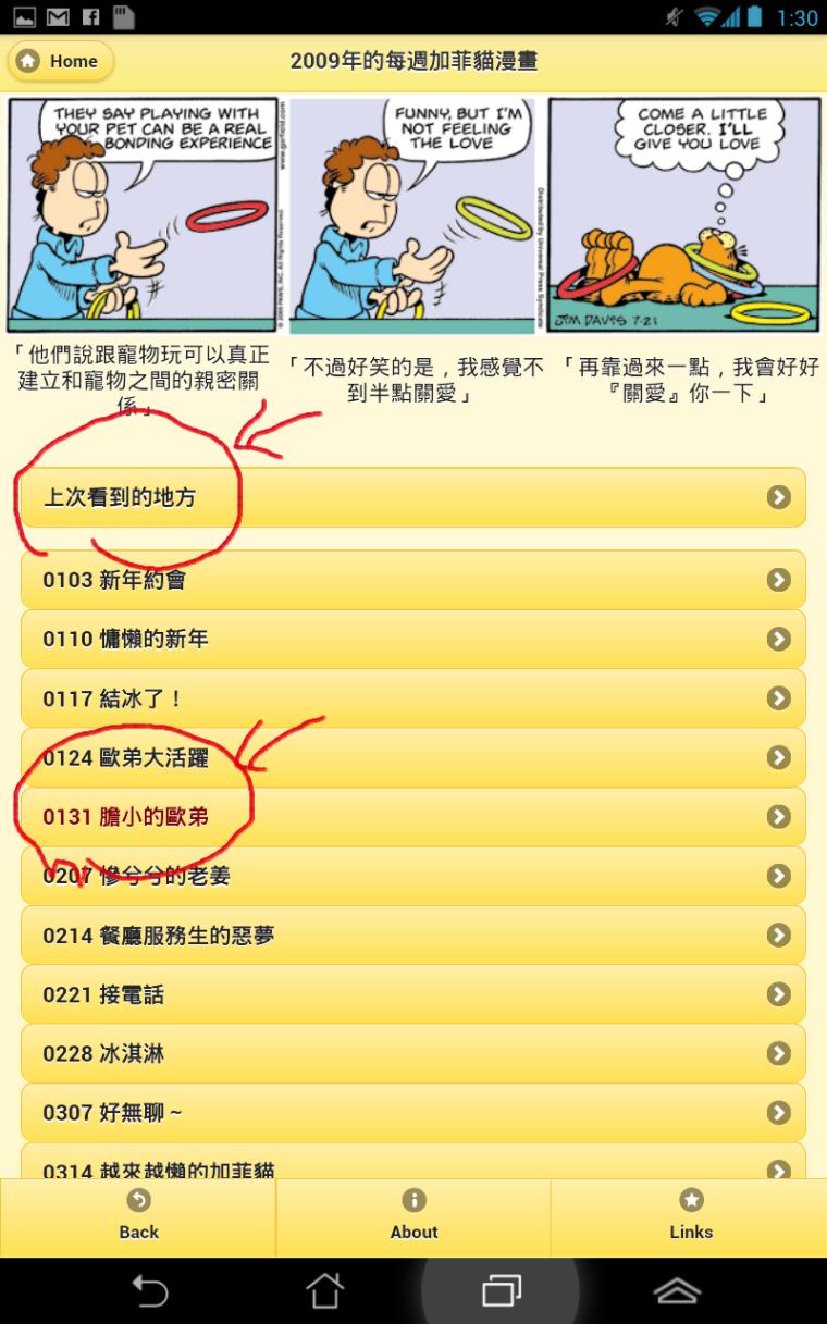 Screenshots_20140212_013032