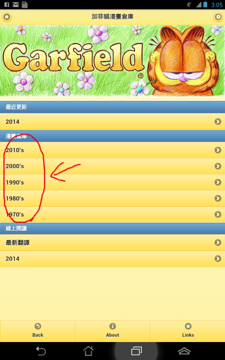 Screenshots_20140216_030621